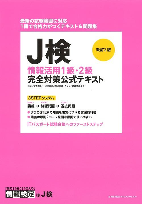 教材のご紹介 | 情報検定:J検